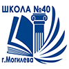 """Государственное учреждение образования """"Средняя школа № 40 г. Могилева"""""""