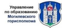 Управление по образованию Могилевского городского исполнительного комитета