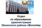 Отдел по образованию администрации Ленинского района г.Могилева