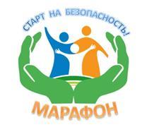 Областной профилактический марафон «Старт на Безопасность!» (20.09.2019-30.09.2019)