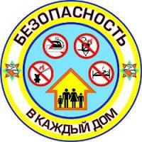 Республиканская акция «Безопасность – в каждый дом!» пройдет в регионе с 20 января по 20 февраля