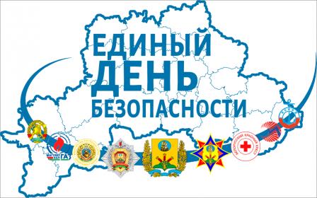 «Единый день безопасности» в Могилеве