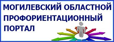 Могилевский областной профориентационный портал